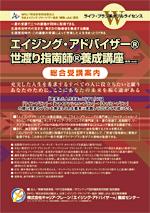 エイジング・アドバイザー®/世渡り指南師®養成講座