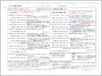 メンタルヘルス・カウンセラー養成講座通信コースの添削例